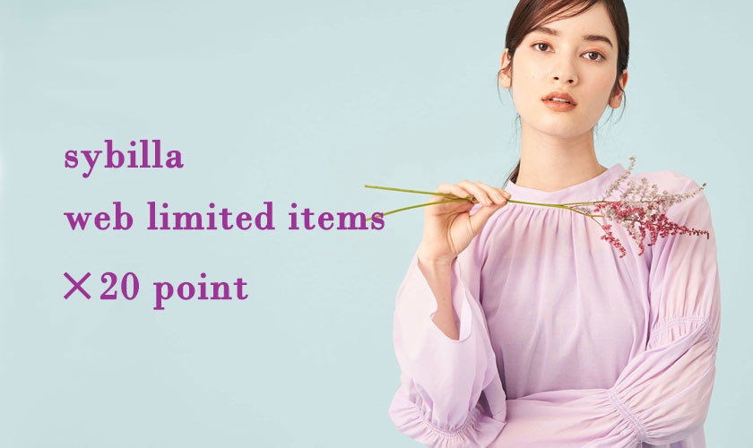 sybilla web limited items 20倍ポイント