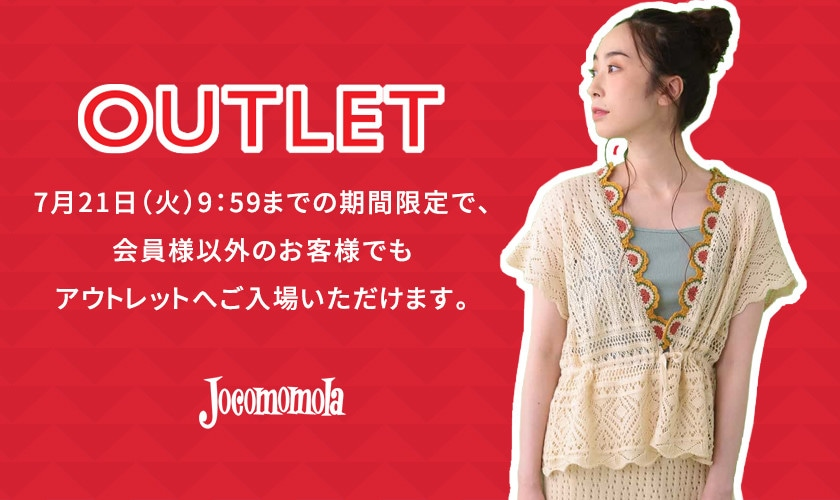 ◆OUTLET◆会員様以外のお客様でもご入場いただけます。