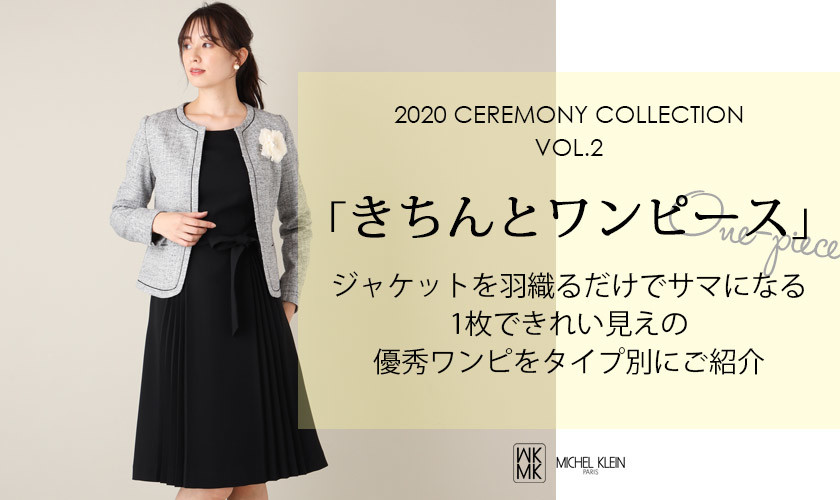 CEREMONY COLLECTION VOL.2
