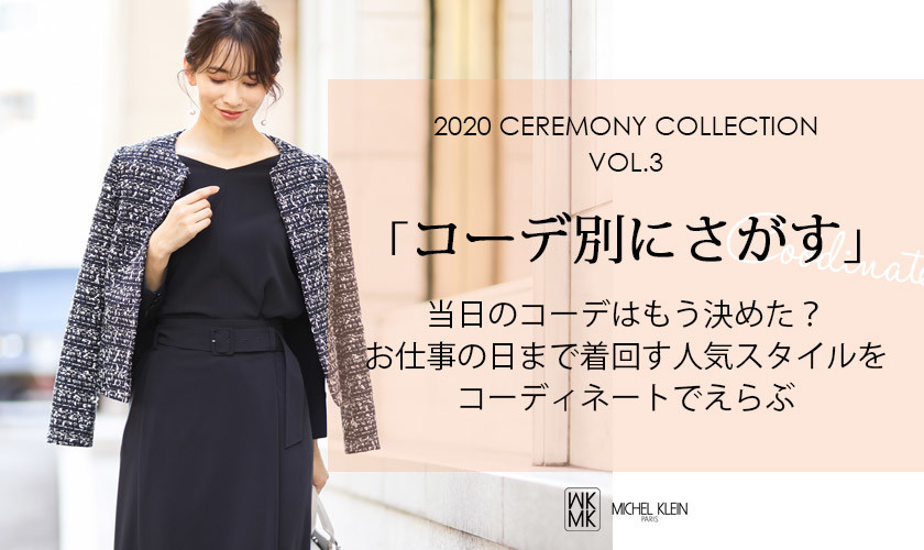 CEREMONY COLLECTION VOL.3