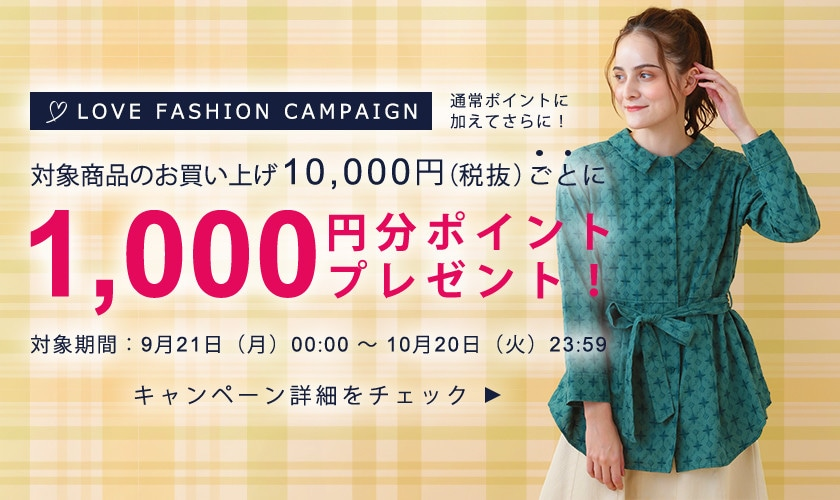 ◆LOVE FASHION CAMPAIGN◆