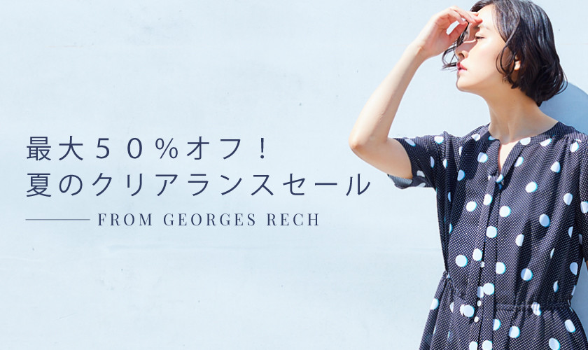 【GEORGES RECH】最大50%オフ!クリアランスセール