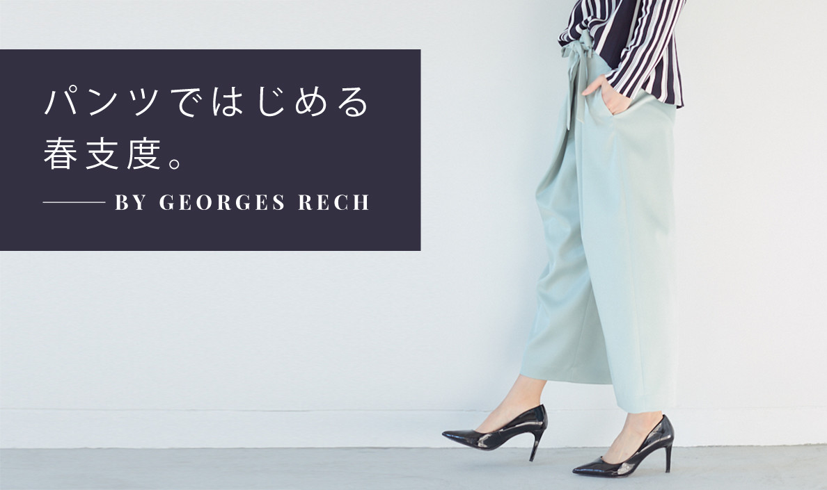 【GEORGES RECH】NEW PANTS