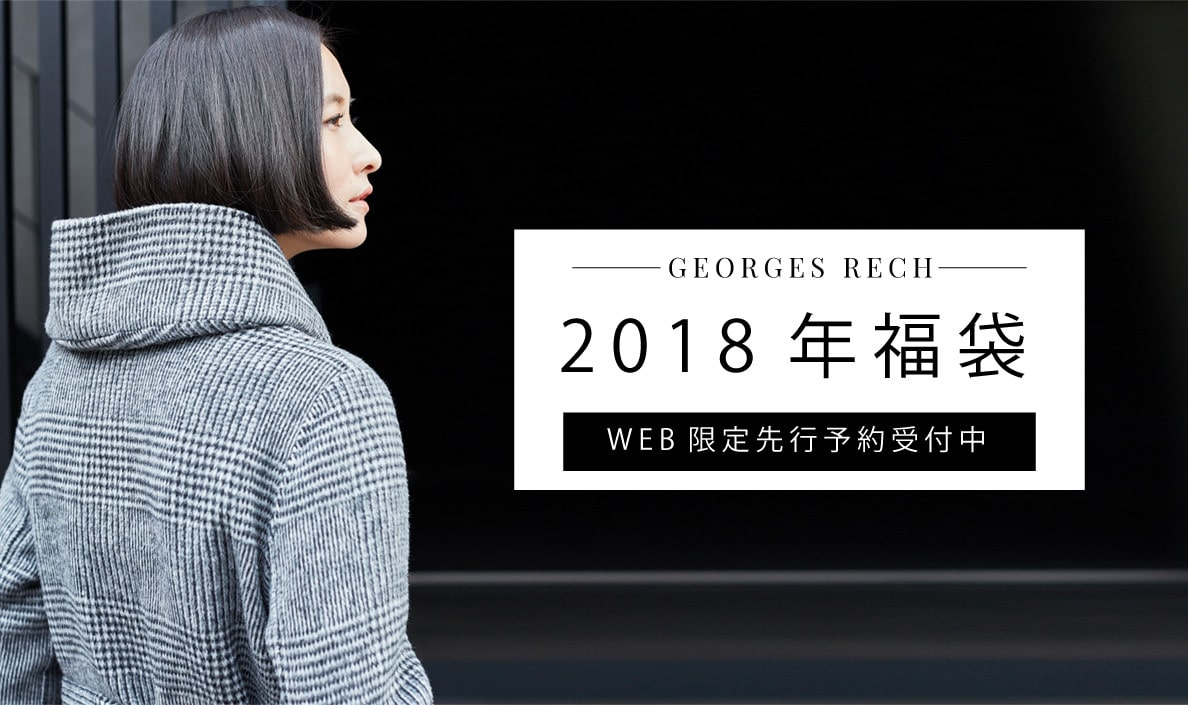 【GEORGES RECH】HAPPY BAG PRE ORDER