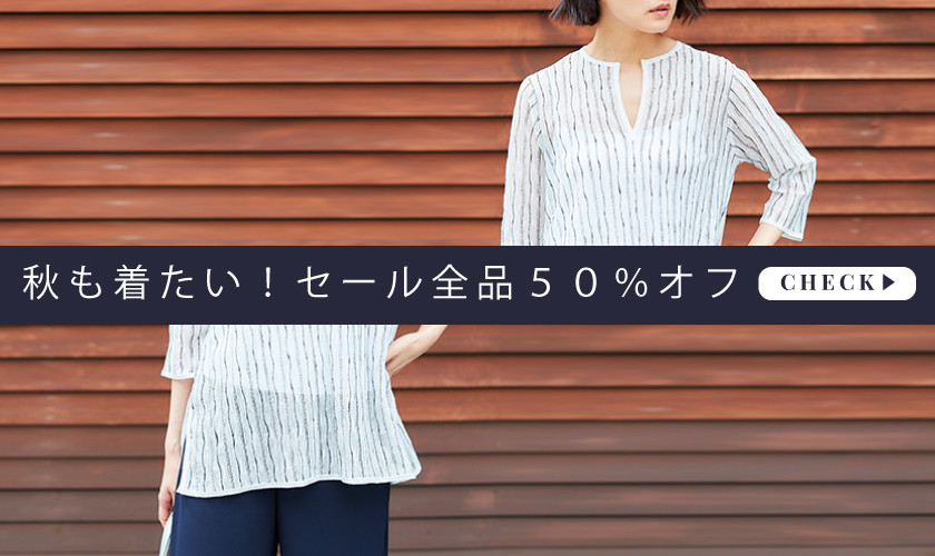 【GEORGES RECH】秋も着たい!セール全品50%OFF