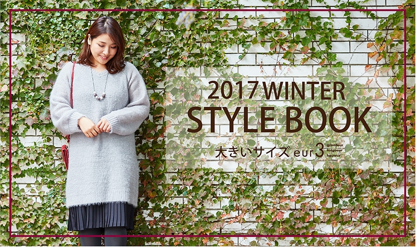【eur3】WINTER STYLE BOOK
