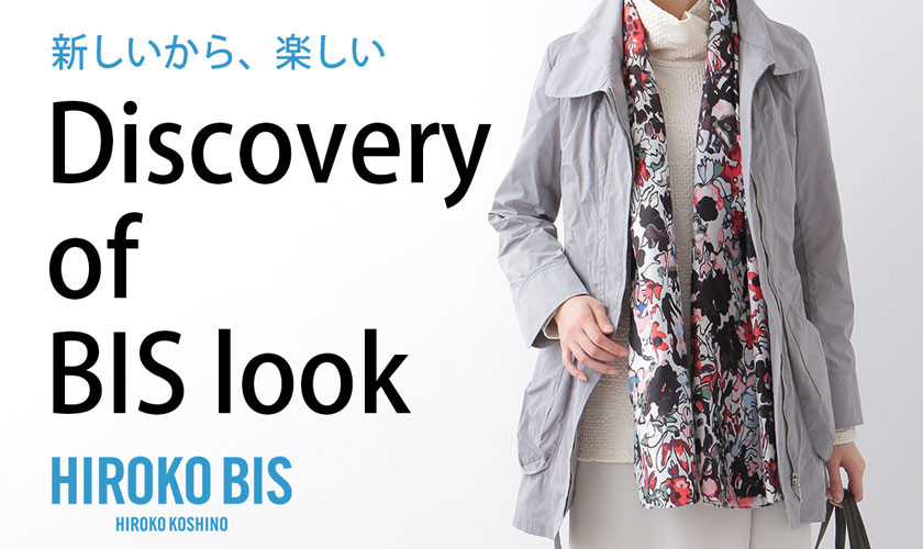 【HIROKO BIS】Discovery of BIS look -新しいから、楽しい-