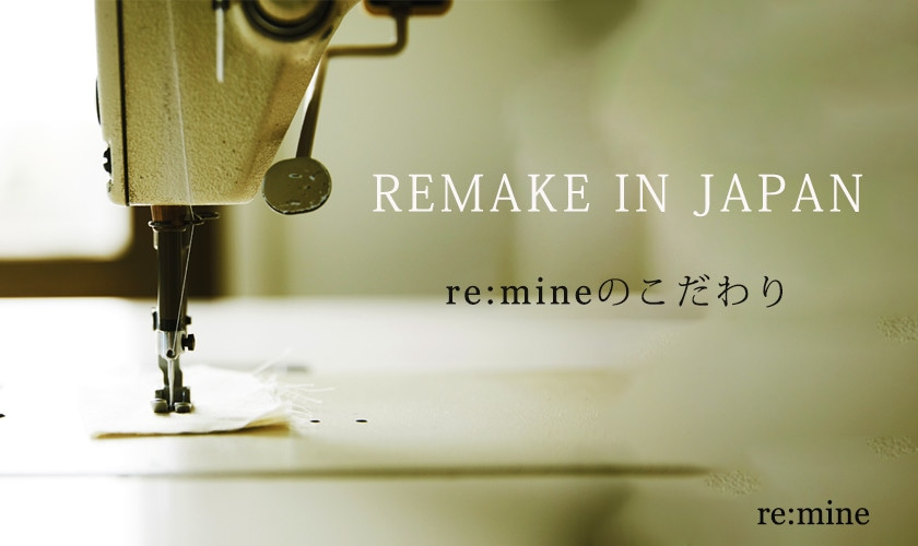 REMAKE IN JAPAN