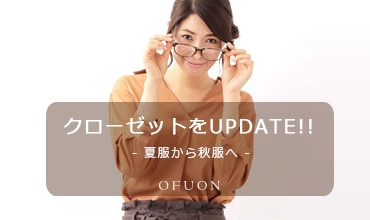 【OFUON】クローゼットをUPDATE!