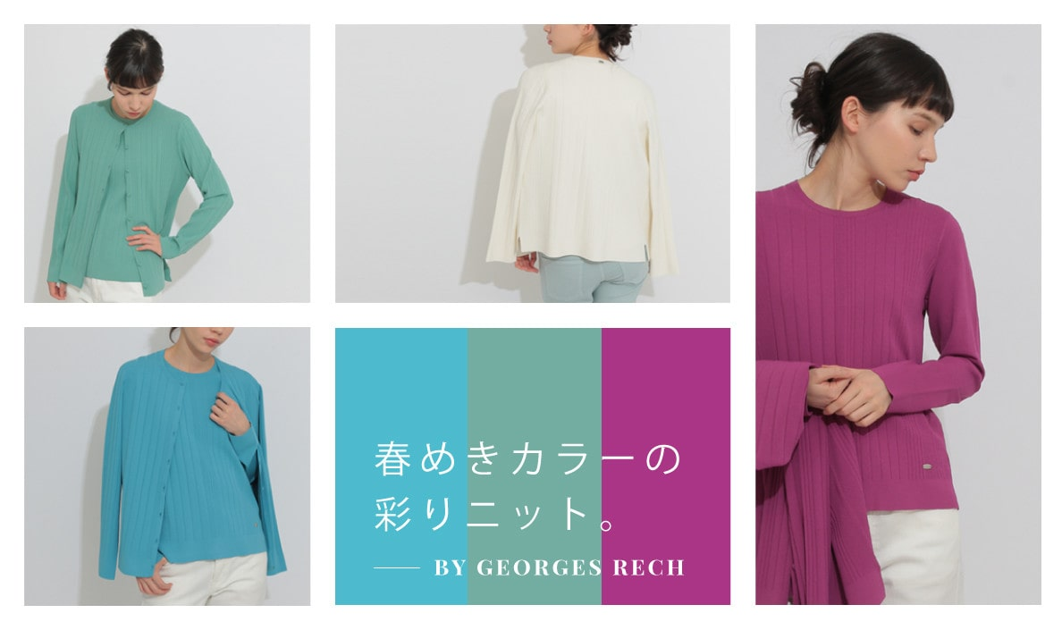 【GEORGES RECH】SPRING COLOR KNIT