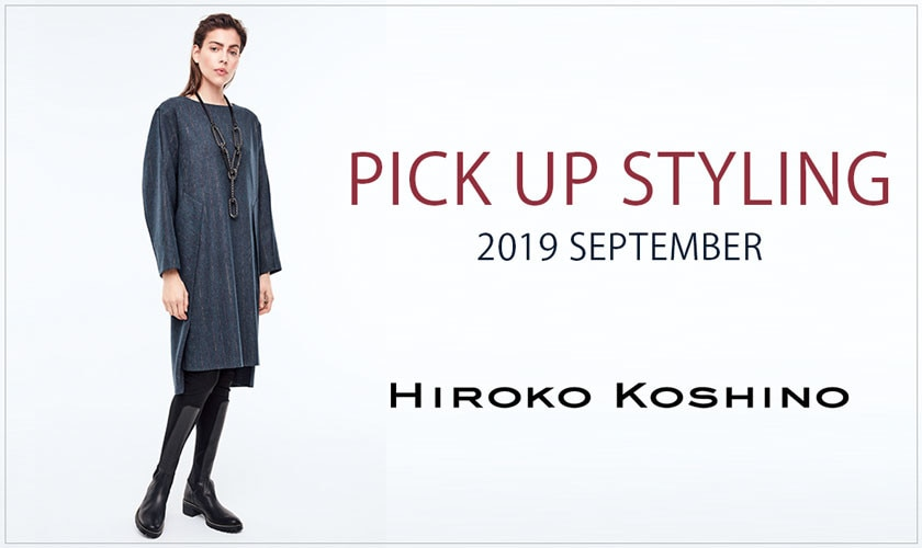 【HIROKO KOSHINO】PICK UP STYLING -2019 SEPTEMBER-