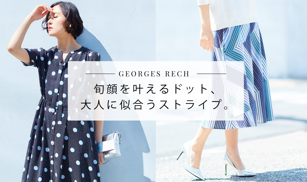 【GEORGES RECH】DOT OR STRIPE