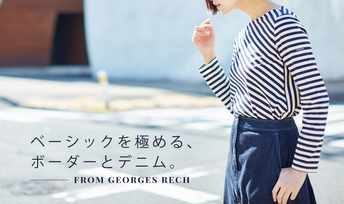 【GEORGES RECH】BORDER AND DENIM