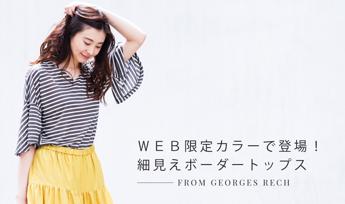 【GEORGES RECH】WEB限定カラーで登場!細見えボーダートップス