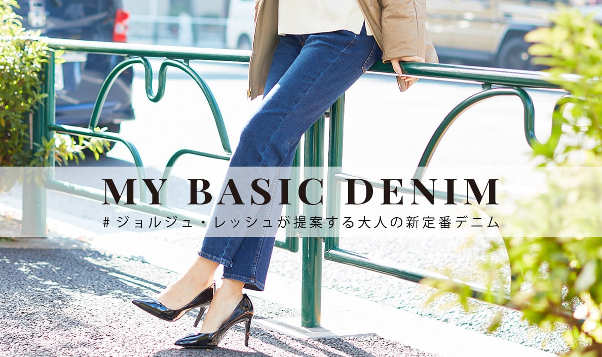 【GEORGES RECH】MY BASIC DENIM