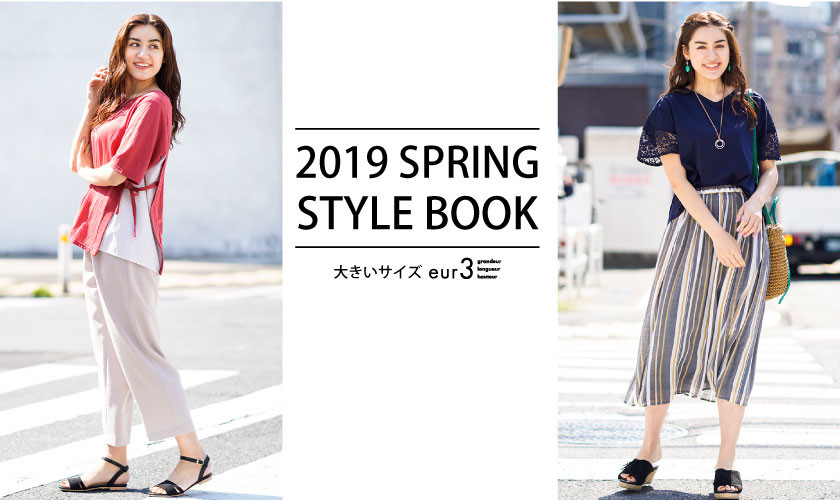 2019 SPRING STYLE BOOK