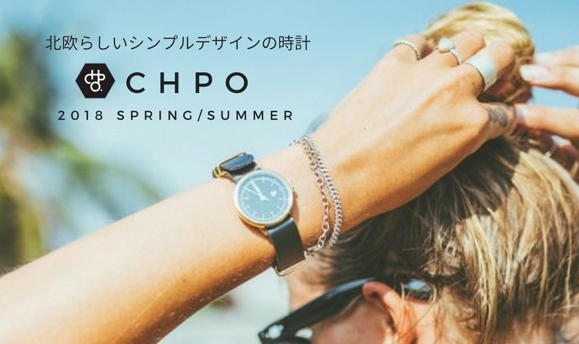 CHPO ss18 Watch Collection