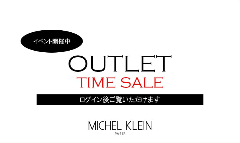 [OUTLET]期間限定タイムセール開催中