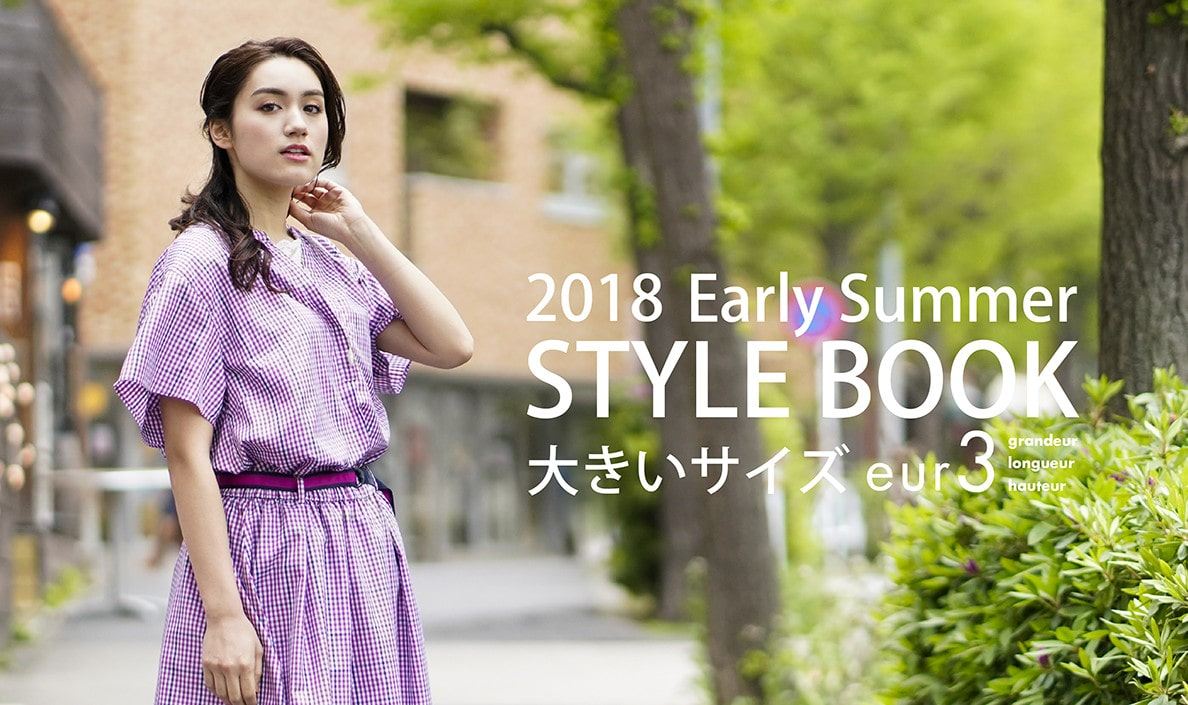 2018Early Summer Style Book