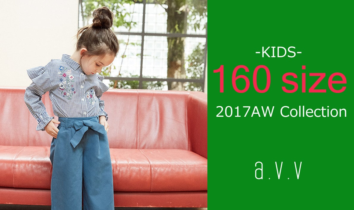 [a.v.v KIDS] 160size 取扱いスタート- 2017AW Collection-