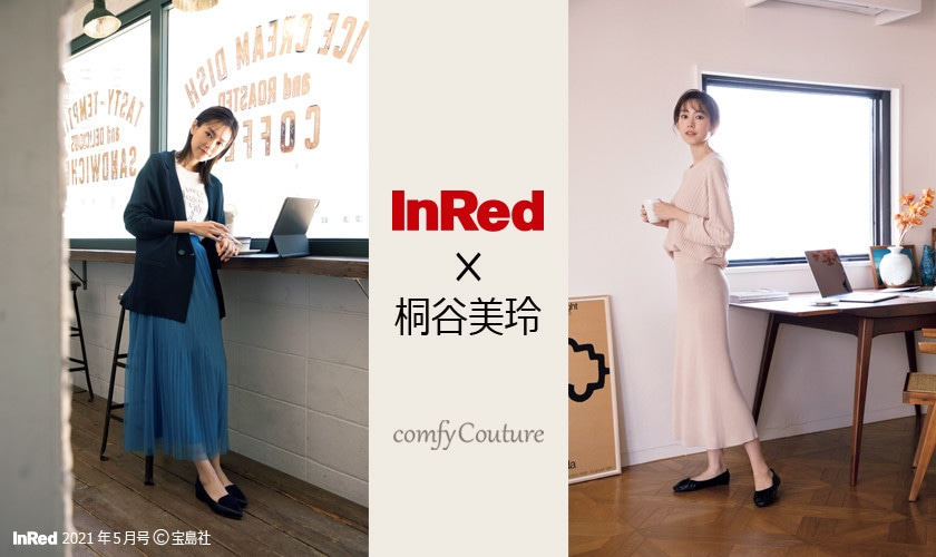 comfy Couture InRed×桐谷美玲