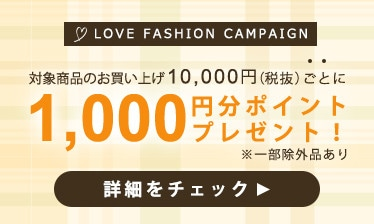 LOVE FASHION CAMPAIGN