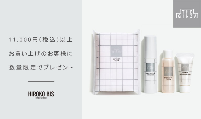 THE GINZA 特製サイズ ベーシックケアセット プレゼント