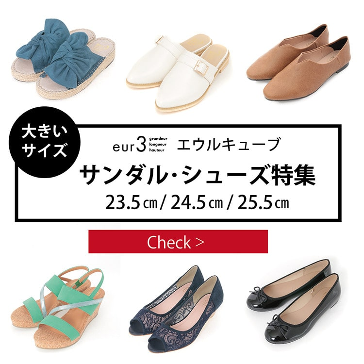 【eur3】SUMMER SHOES特集