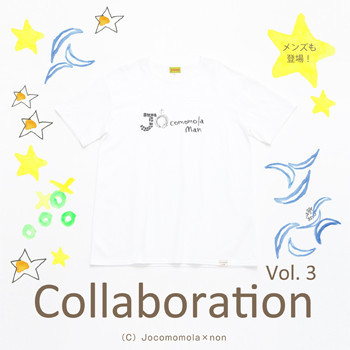 【ホコとのん】Collaboration Vol.3