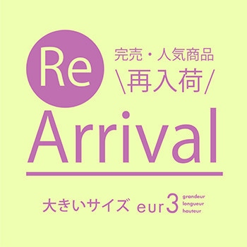 【eur3】【NEW】1/17UP!完売商品再入荷!