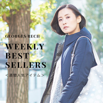 【GEORGES RECH】WEEKLY BEST SELLERS