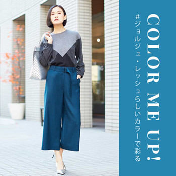 【GEORGES RECH】COLOR ME UP!