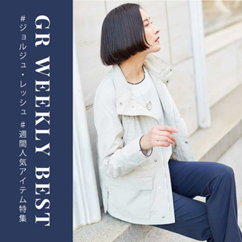 【GEORGES RECH】GR WEEKLY BEST