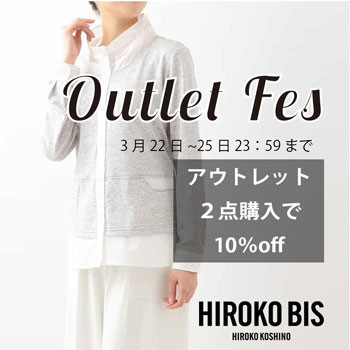 【HIROKO BIS】アウトレット2点10%off(3月25日まで)