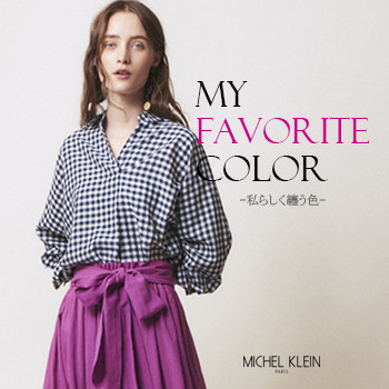 【MICHEL KLEIN】MY FAVORITE COLOR -私らしく纏う色-