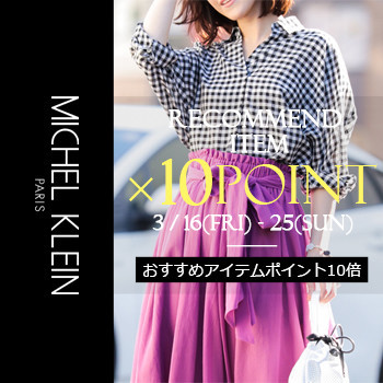【MICHEL KLEIN】期間限定!おすすめアイテムポイント10倍