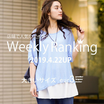 4/22UP!WEEKLY RANKING