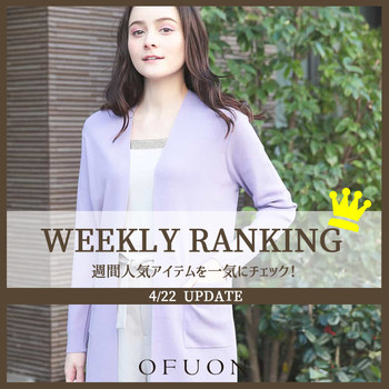 [4/22up]週間人気アイテム- Weekly Ranking -