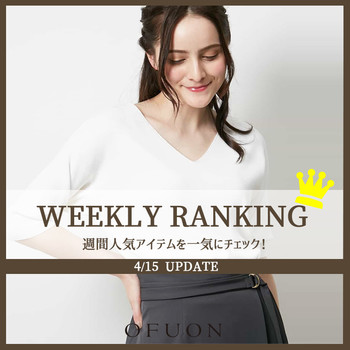 [4/15up]週間人気アイテム- Weekly Ranking -