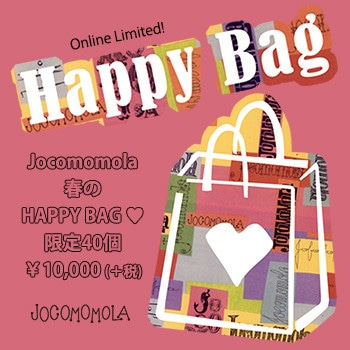 ★Jocomomola 春のHAPPY BAG★