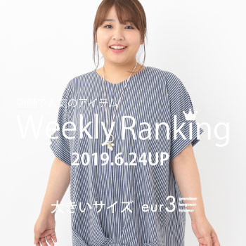 6/24UP!WEEKLY RANKING