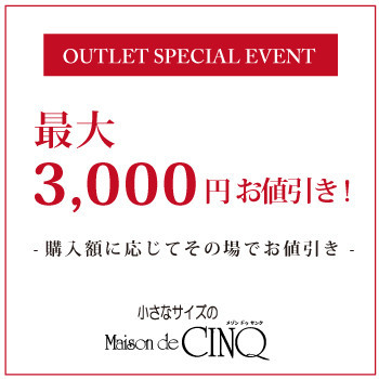 OUTLET まとめてお得なアウトレットセール