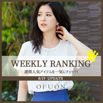 [8/19up]週間人気アイテム- Weekly Ranking -