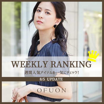 [8/5up]週間人気アイテム- Weekly Ranking -