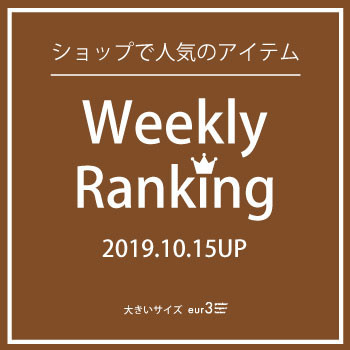 10/15UP!WEEKLY RANKING