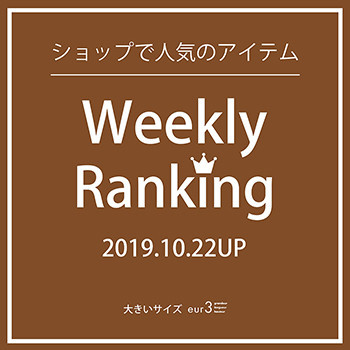 10/22UP!WEEKLY RANKING