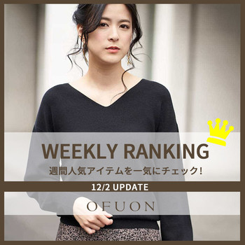 [12/2up]週間人気アイテム- Weekly Ranking -