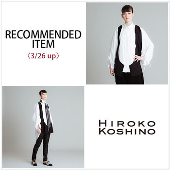 RECOMMENDED ITEM〈3/26 up〉