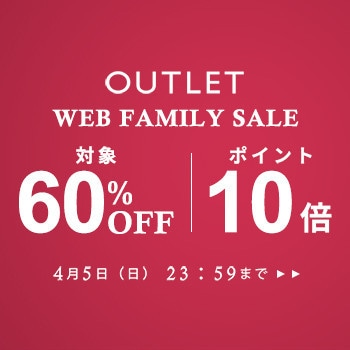 ◆WEB FAMILY SALE 対象60%OFF & 10倍ポイント◆