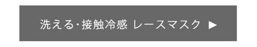 linkbutton(PRPJ対象商品はこちら).jpg